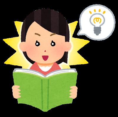 book_hirameki_keihatsu_woman.png