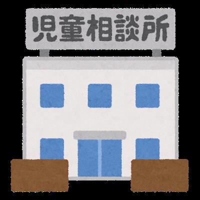 building_jidou_soudanjo.png
