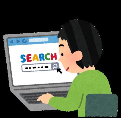computer_search_kensaku (1).png