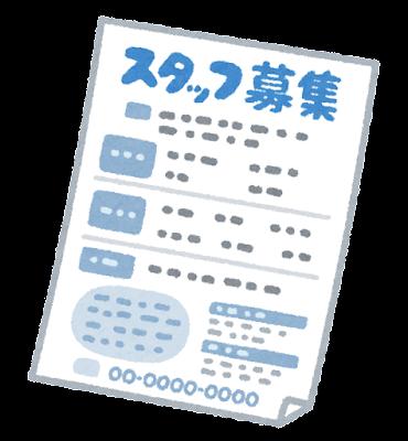 document_kyuujinbosyu (1).png
