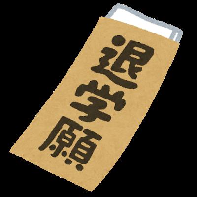 document_taigaku_negai (1).png