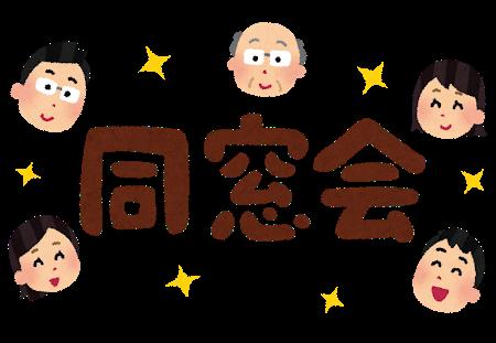 dousoukai_text.png