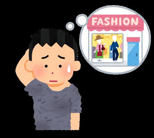 fashion_fukuya_fuku_nai.png