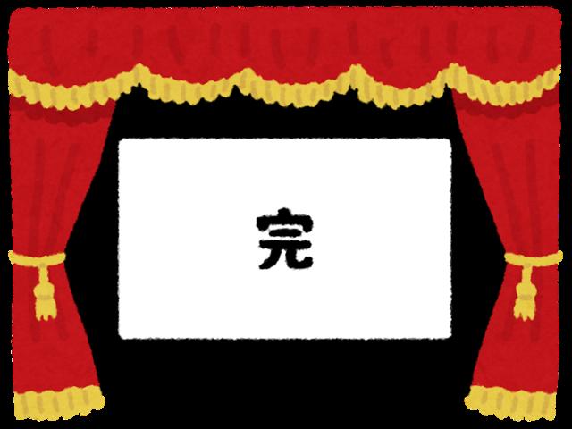 gekijou_end_kan.png