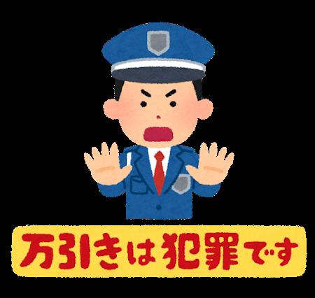 hanzai_pop_manbikiha_hanzaidesu.png