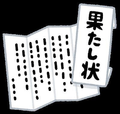 hatashijou_open.png