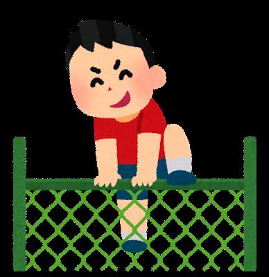 kids_fence_noboru.png