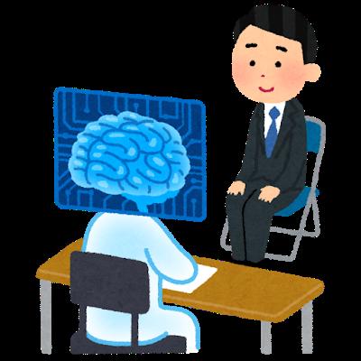 mensetsu_business_ai.png