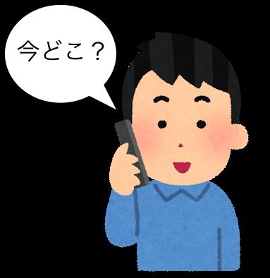 phone_man1_smile.png