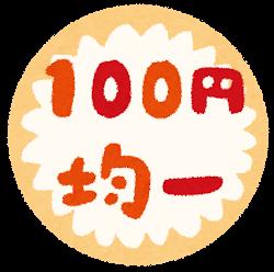 pop_kinitsu_100.png