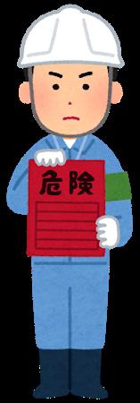 saigai_job_oukyuu_kikendo_hanteishi_red.png