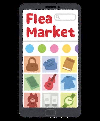 smartphone_app_fleamarket.png