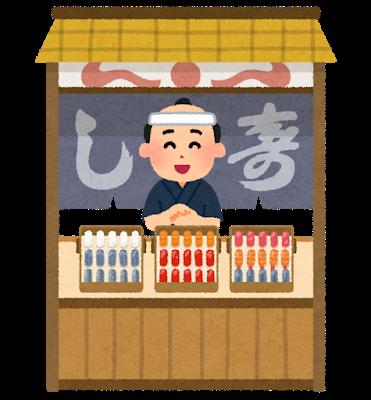 sushi_yatai_edo (1).png