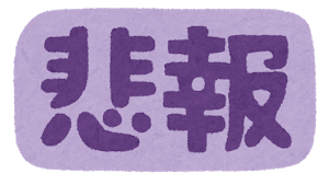 text_news_hihou (1).png