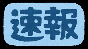 text_news_sokuhou (1).png